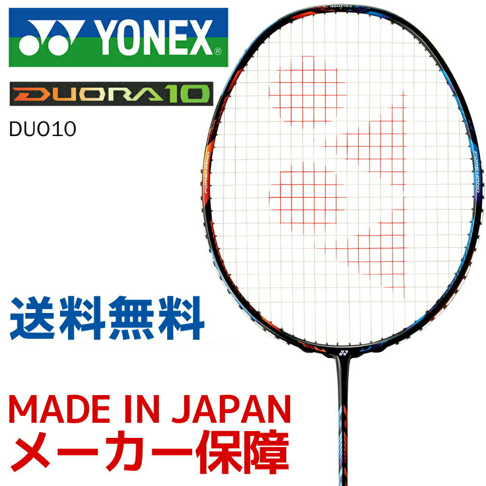 YONEX(ヨネックス)「DUORA10(デュオラ10) DUO10」バドミントンラケット