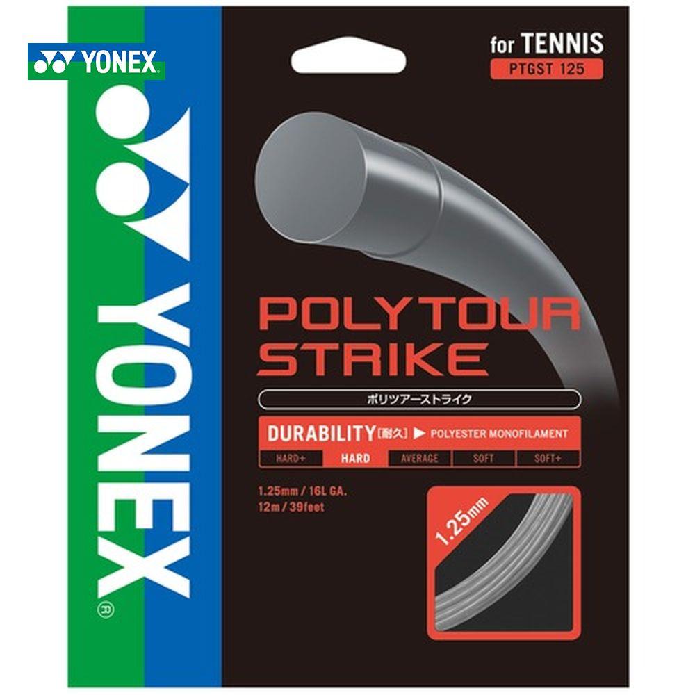ヨネックス YONEX 硬式テニスガット・ストリング POLYTOUR STRIKE 125 ポリツアーストライク125 240mロール PTST125-2