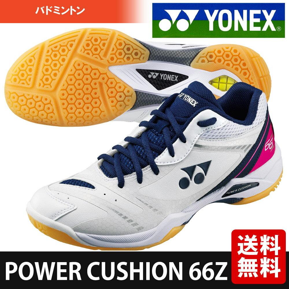 ヨネックス YONEX バドミントンシューズ POWER CUSHION 66Z パワークッション66Z SHB66Z-100