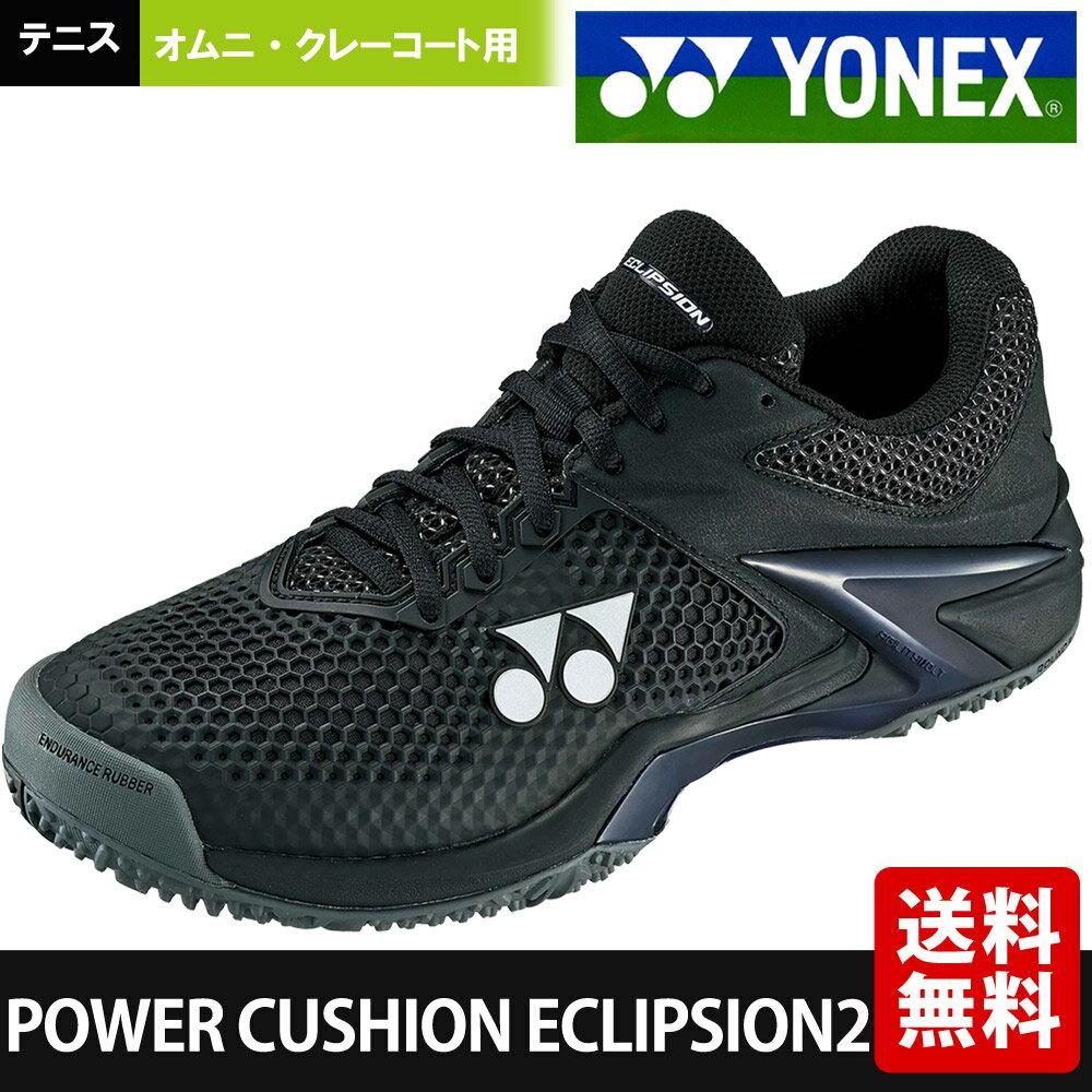 ヨネックス YONEX テニスシューズ ユニセックス POWER CUSHION ECLIPSION2 M GC オムニ・クレーコート用 SHTE2MGC-007