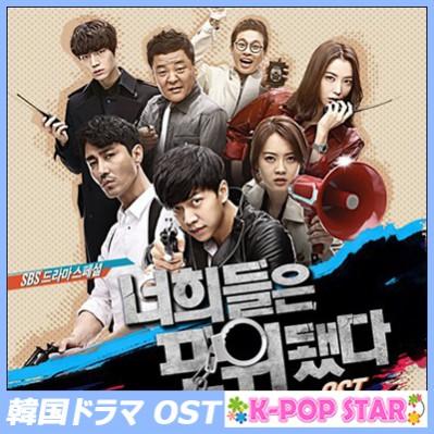 君たちは包囲された OST (SBS TVドラマ)(韓国盤) [CD]
