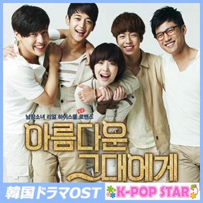 花ざかりの君たちへ (美しい君へ) 韓国ドラマOST (SBS) (韓国盤) [CD]