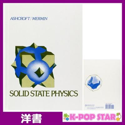 洋書(ORIGINAL) / Solid State Physics 1e / Neil W. Ashcroft