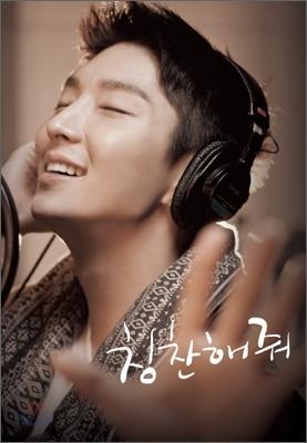 イ・ジュンギ 1st Mini Album - 褒めてくれ (CD+DVD) (韓国盤) [CD] イ・ジュンギ