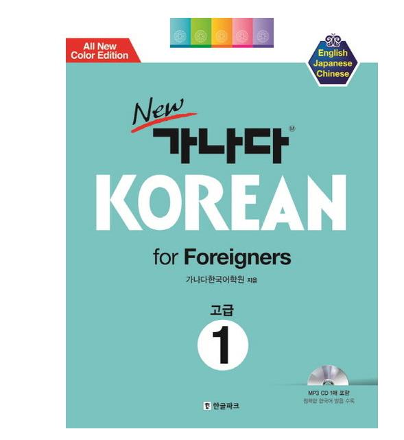 定番から日本未入荷 お気に入り GANADA韓国語学院 Newカナタコリアン KOREAN Foreigners高級1 for