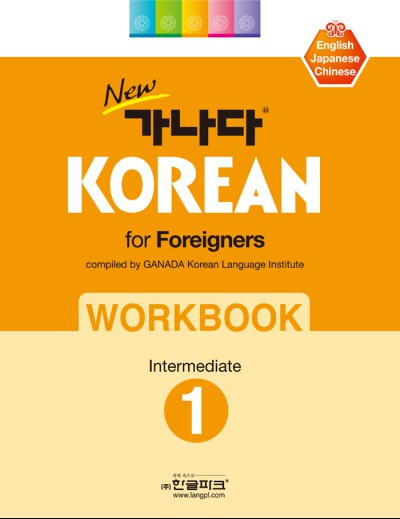 NewカナタKOREAN FOR Foreigners カナタ韓国語学院 実物 中級1 WORKBOOK 一部予約