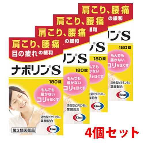 【第3類医薬品】エーザイナボリンS180錠4個(セルフメディケーション税制対象)【送料無料!】