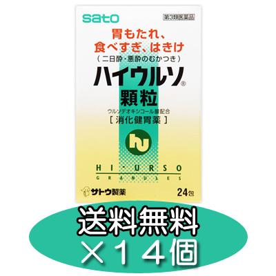 【第3類医薬品】【送料無料】佐藤製薬 ハイウルソ顆粒 24包 ×14個
