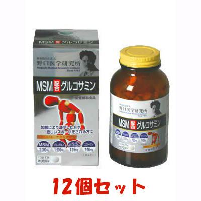 野口医学研究所MSM配合グルコサミン360粒×12個【送料無料!】