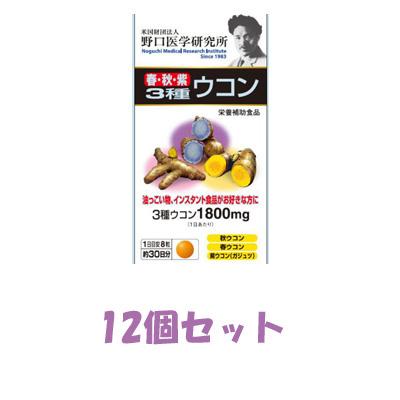 野口医学研究所春・秋・紫3種ウコン240粒×12個【送料無料!】