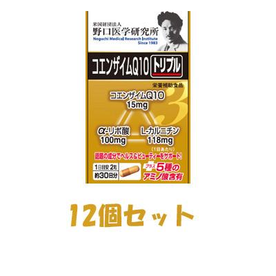 野口医学研究所コエンザイムQ10トリプル60カプセル×12個【送料無料!】