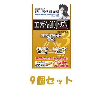 野口医学研究所コエンザイムQ10トリプル60カプセル×9個【送料無料!】