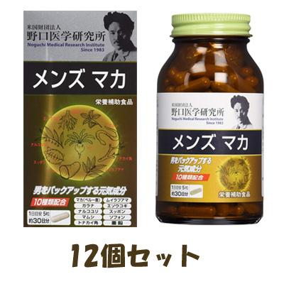 野口医学研究所メンズマカ150カプセル×12個【送料無料!】