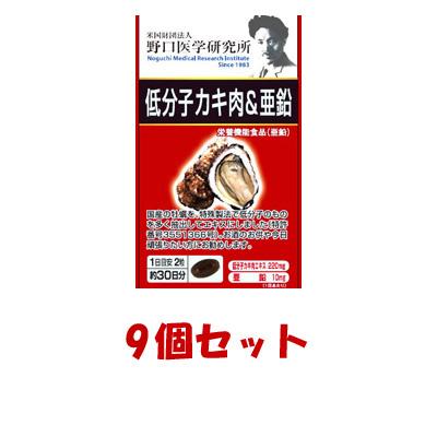 野口医学研究所低分子カキ肉&亜鉛60粒×9個【送料無料!】