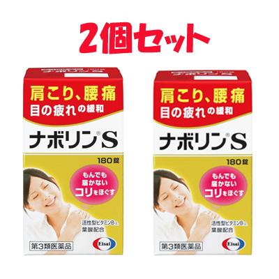 【第3類医薬品】エーザイ ナボリンS 180錠 2個セット(セルフメディケーション税制対象)