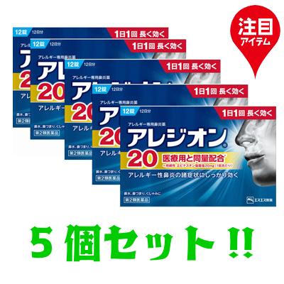 【第2類医薬品】 エスエス製薬 アレジオン20 12錠(セルフメディケーション税制対象) 5個セット