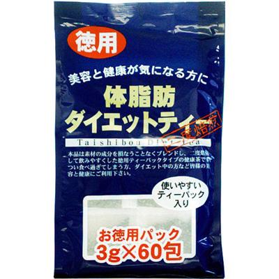 世界の人気ブランド 記念日 徳用体脂肪ダイエットティお徳用パック3g×60包