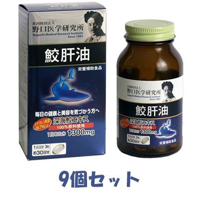 【お買い得!9個セット】野口医学研究所 鮫肝油 90カプセル×9個【送料無料】