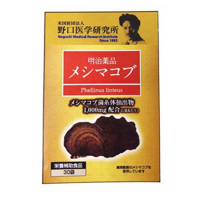 野口医学研究所メシマコブ(45g)