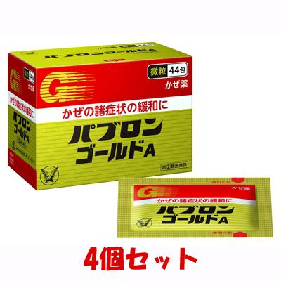【送料無料】【第(2)類医薬品】大正製薬 パブロンゴールドA 微粒 44包×4個