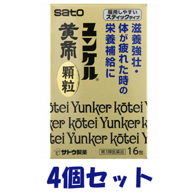 【リニューアル商品】【第3類医薬品】ユンケル黄帝顆粒 16包【4個セット】