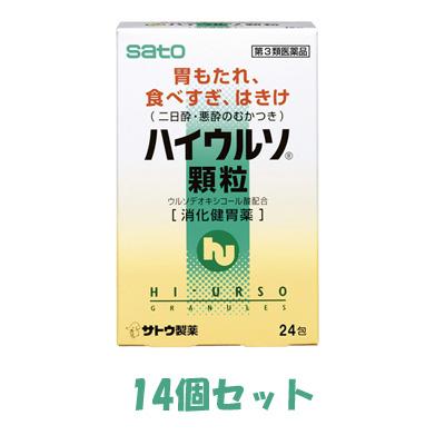 【第3類医薬品】佐藤製薬ハイウルソ顆粒24包×14個【送料無料!】