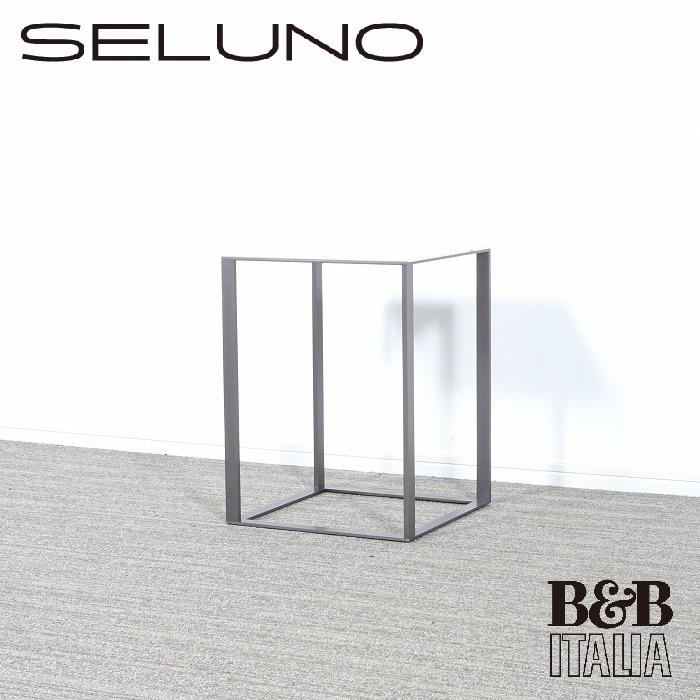 【中古】【展示良品】B&B ITALIA(ビーアンドビー イタリア)/ELIOS SIDE TABLE 35 / ELIOS サイドテーブル 35