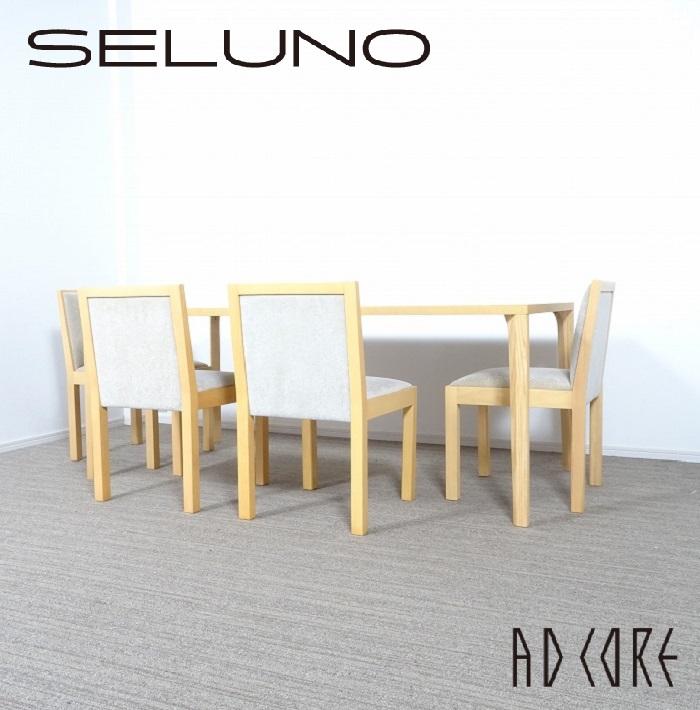 【中古】【展示良品】AD CORE(エーディーコア) A-mode /エーモード ダイニング テーブル & チェア4脚 / ダイニング 5点セット
