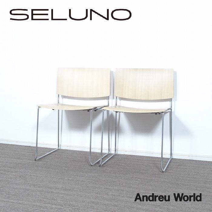 送料無料 高品質新品 アウトレット 家具通販 ブランド家具 デザイナーズ家具 超激安 新品未使用 Andreu SIT 2脚セット World オーク材 アンドリューワールド スタッキングチェア