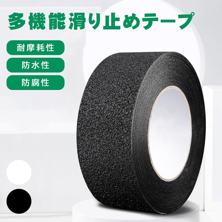 滑り止めテープ 多機能 防水 耐摩耗 防腐 強力接着 5cm×5m 事故防止 浴室 営業 格安激安 ブラック 廊下 クリア 階段 滑りやすい場所