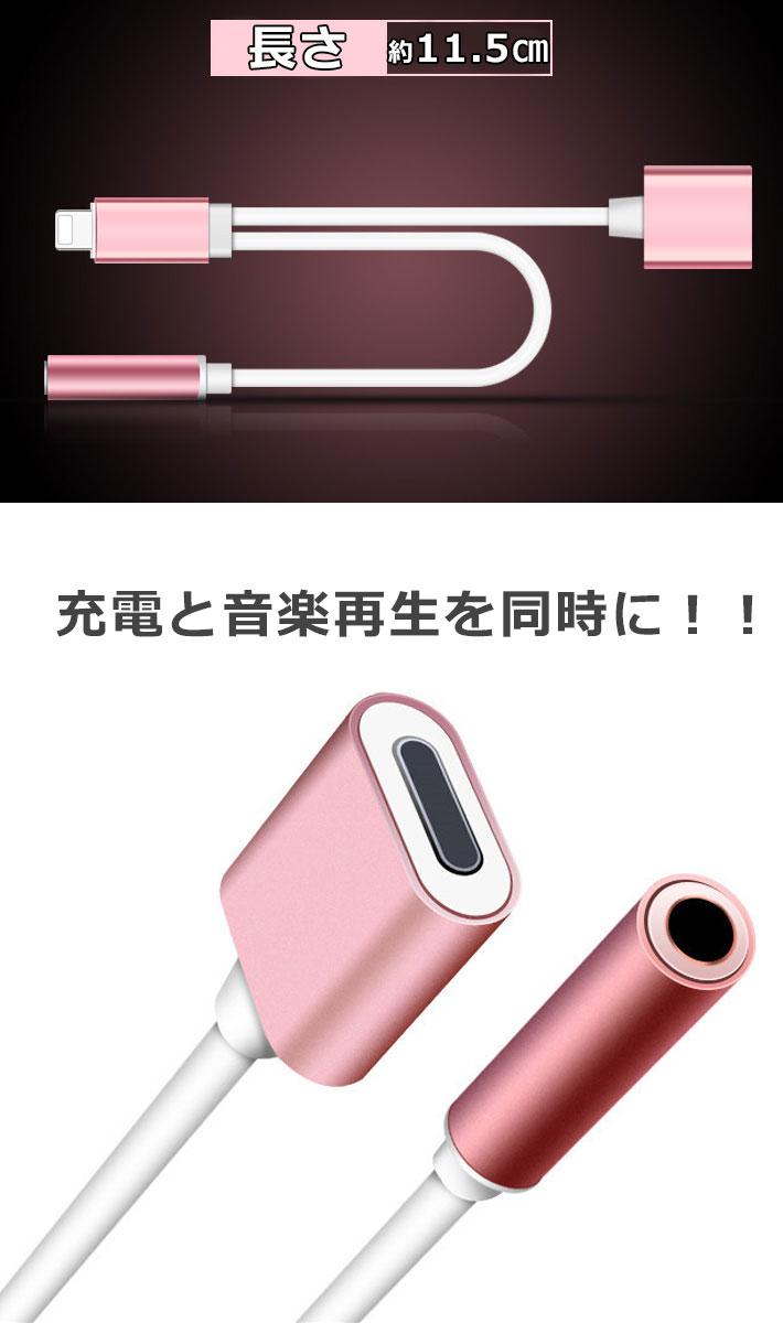 iPhone 変換ケーブル iPhone8 変換アダプタ イヤホンジャック 2in1 充電ケーブル 3.5mm 音楽 アイフォン8 Plus 7 7Plus 充電しながらイヤホンが使える 同時接続可能 充電器 iPhoneX アイフォン10 ケーブル イヤフォン