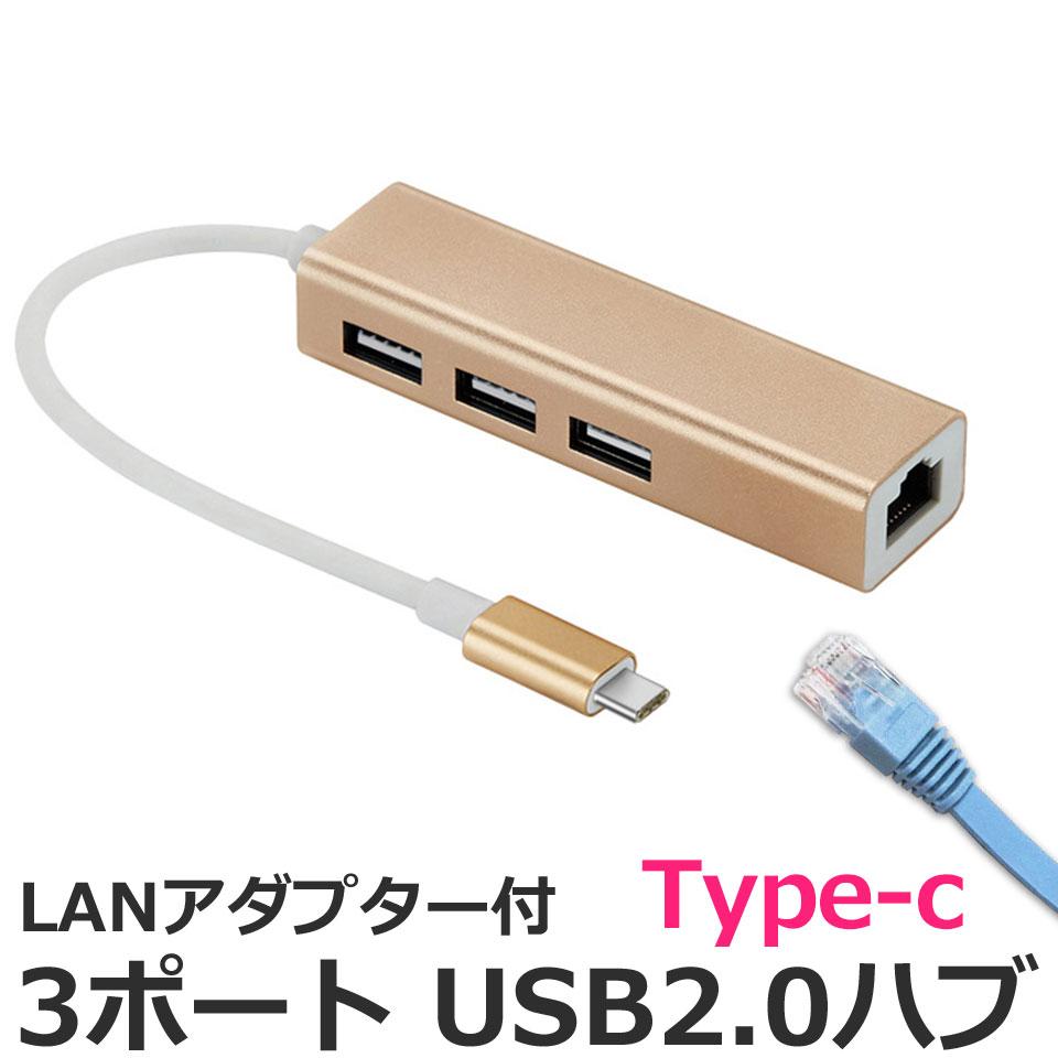 メール便 送料無料 USBハブ 3ポート Type-C LANアダプター ハイスピード USB2.0対応 小型 かわいい 横型 バスパワー  USBハブ 3ポート LANアダプター Type-C ハイスピード USB2.0対応 RJ45 有線LAN接続 LANイーサネット接続 ドライバー不要 プラグアンドプレイ Windows MacOS Android Linux 小型 バスパワー 3HUB 拡張 高速ハブ コンパクト Mac y1