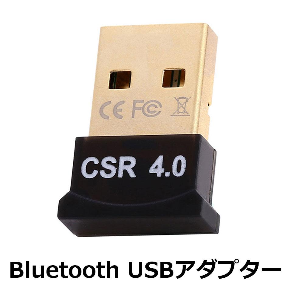 メール便 送料無料 手軽にブルートゥース接続を可能にするUSBワイヤレスアダプターです。 Bluetooth アダプタ USB アダプター 超小型 レシーバー ブルートゥース プラグアンドプレイ 省電力 winXP/Vista/7/8/10対応 ドングル CSR 4.0 Dongle ワイヤレス接続 デスクトップPC ノートPC ラップトップ マウス キーボード イヤホン スマートフォン カメラ y1