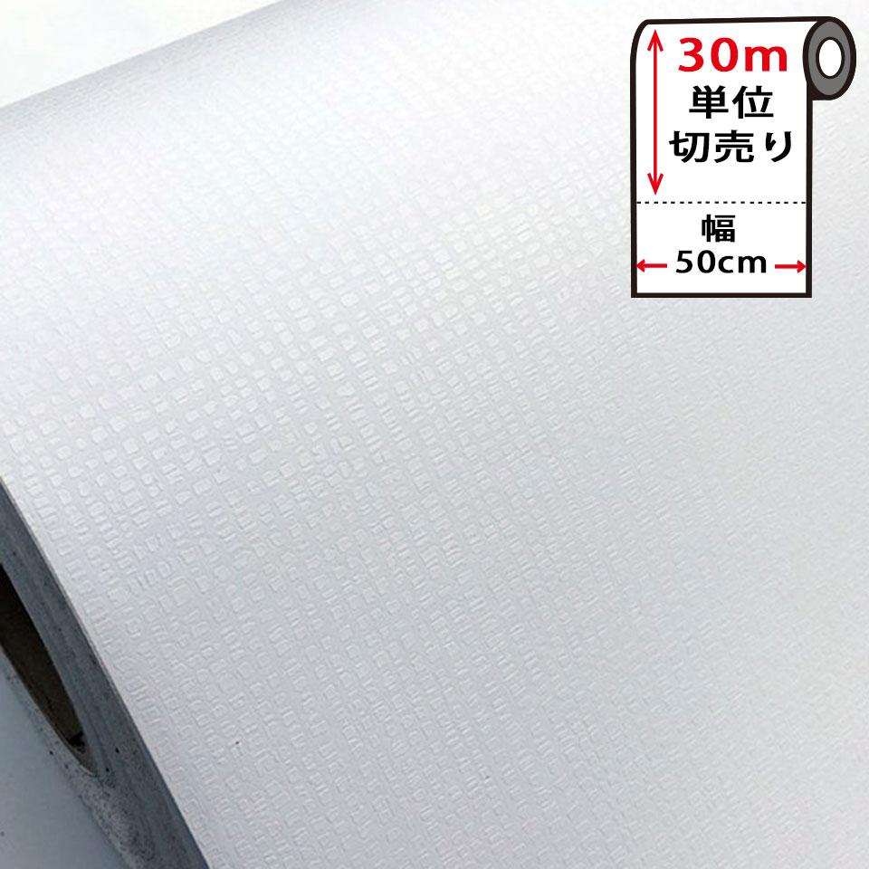 壁紙 シール 【 お得な壁紙30mセット 】 はがせる クロス のり付き 無地 [白・ホワイト] 貼ってはがせる 壁紙シール リメイクシート ウォールステッカー インテリアシート カッティングシート 輸入壁紙 DIY リフォーム 賃貸OK 模様替え 新生活