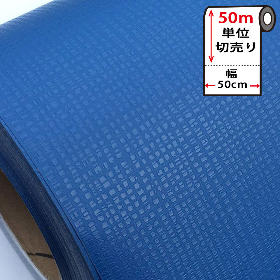 壁紙 シール 【 お得な壁紙50mセット 】 はがせる クロス のり付き 無地 [青・ブルー] 貼ってはがせる 壁紙シール リメイクシート ウォールステッカー インテリアシート カッティングシート 輸入壁紙 DIY リフォーム 賃貸OK 模様替え 新生活