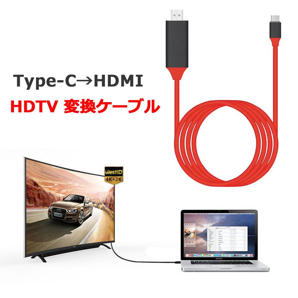 メール便 送料無料 ケーブルを挿すだけでスマホやタブレットをTVやモニターなどにつなぐHDTV接続ケーブル メール便送料無料 Type-C HDMI TV セール開催中最短即日発送 テレビ 接続 出力 ミラーリング 接続ケーブル MacBook 変換ケーブル スマートフォン 転送ケーブル モニター プロジェクター GalaxyS8 S9 爆売りセール開催中 y2 MHL タブレットPC