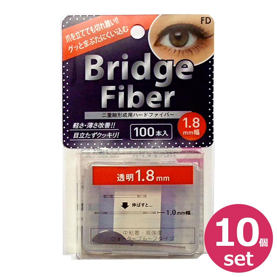 【送料無料】二重テープ アイテープ 10個セット 二重まぶたテープ クセ付け アイプチ ブリッジファイバー2 二重ファイバー [透明 1.8mm] 形成 ふたえ まぶた シール 眼瞼 下垂 防止 引き上げ アイライン