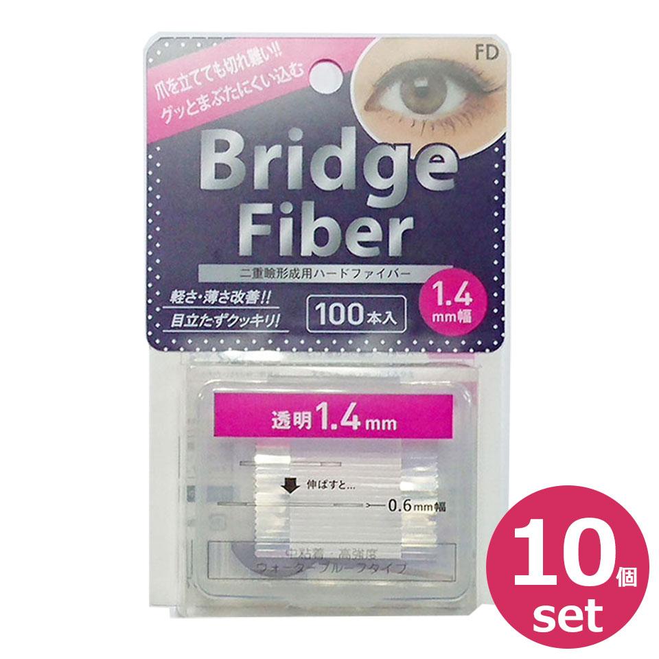 【送料無料】二重テープ アイテープ 10個セット 二重まぶたテープ クセ付け アイプチ ブリッジファイバー2 二重ファイバー [透明 1.4mm] 形成 ふたえ まぶた シール 眼瞼 下垂 防止 引き上げ アイライン