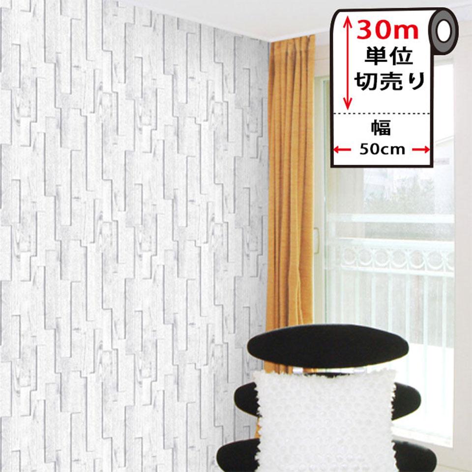 壁紙 クロス 木目調 白いホワイト木目のはがせる壁紙シール キャップ