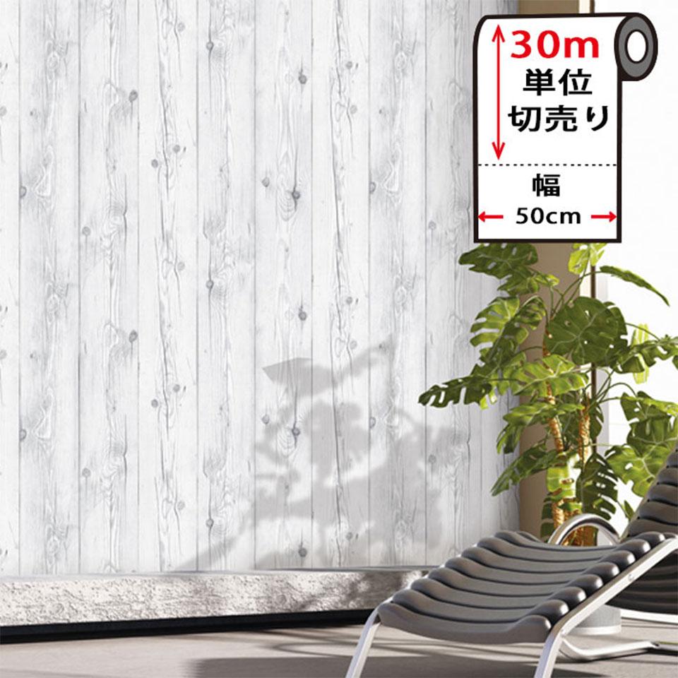 壁紙 木目 白 【 ホワイトウッドの貼ってはがせる木目壁紙シール 】 【 お得な壁紙30mセット 】 木目 壁用 ウッド 北欧 のり付き 壁用 リメイクシート ウォールステッカー アクセントクロス カッティングシート DIY リフォーム 輸入壁紙 ヴィンテージ