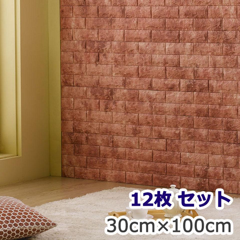 3d立体壁紙 Diyレンガ調壁紙シール 70x77cm 日用品 雑貨 アニメの