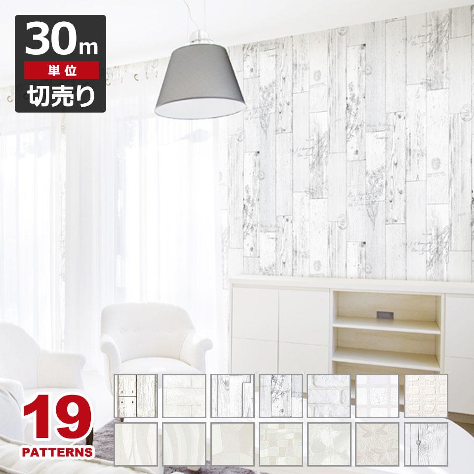 公式の店舗 お得な壁紙30mセット 白 ホワイトの壁紙シール