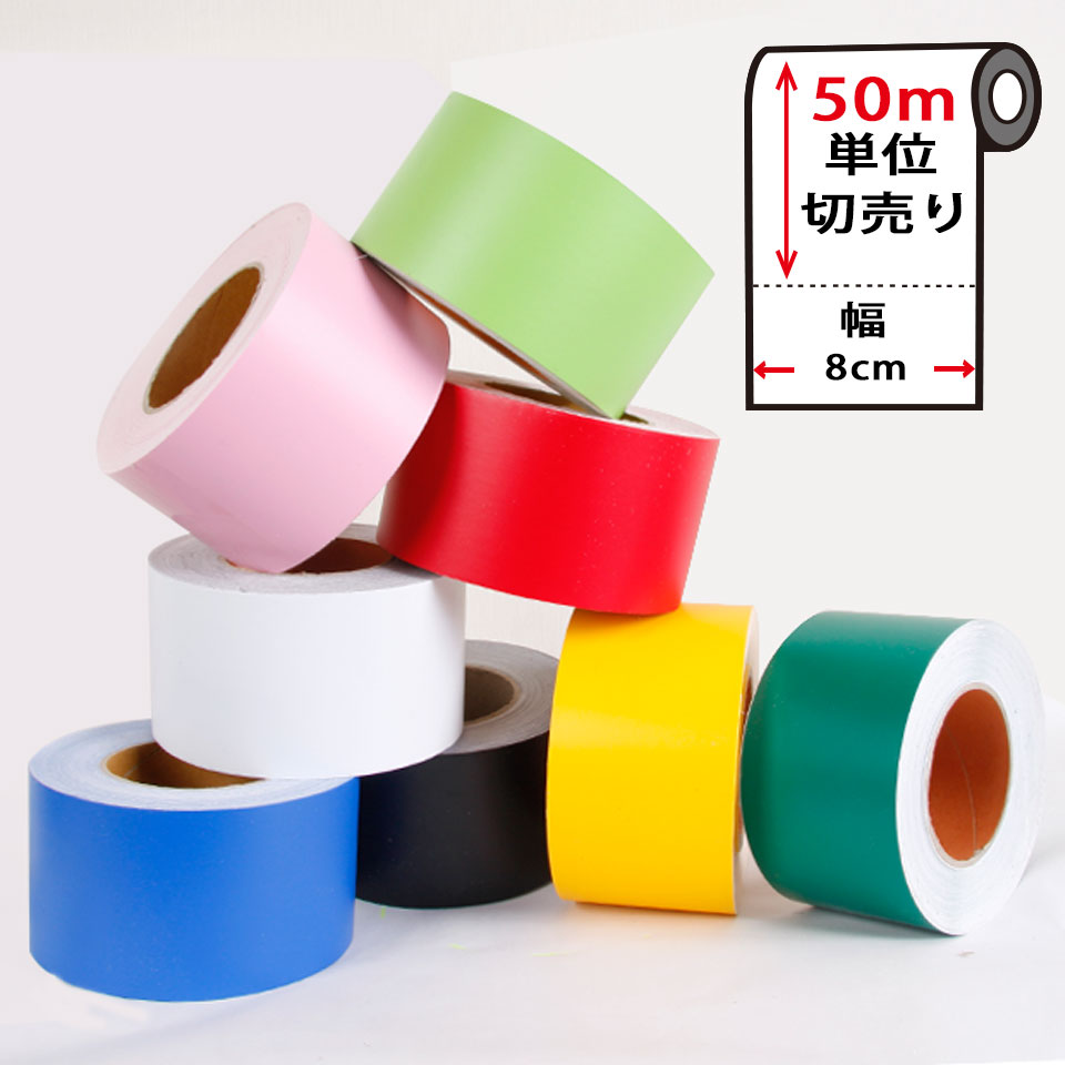 マスキングテープ 無地 幅広 幅8cm 50m単位 壁紙 シール 帽子 壁紙