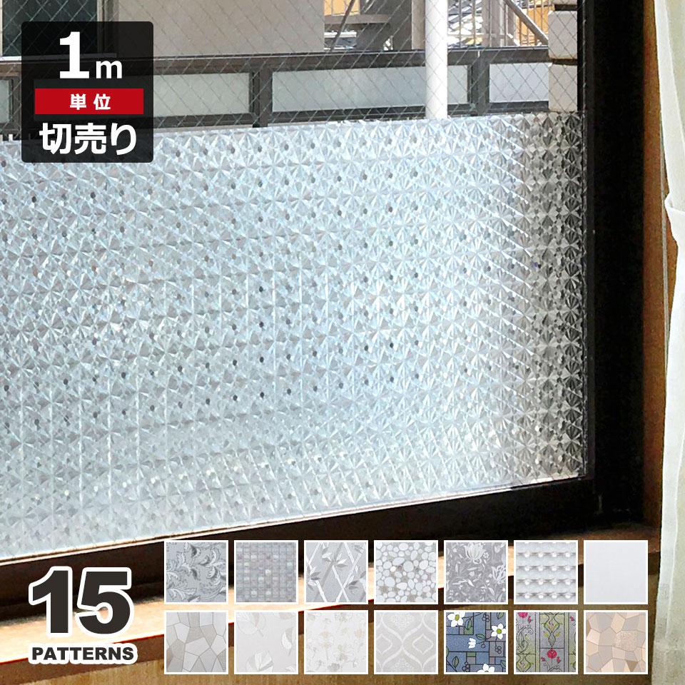 窓ガラス フィルム 目隠し シート はがせる 窓 レトロ・アンティーク柄 全15種 1m単位 装飾フィルム おしゃれ リフォーム 防犯 目隠しフィルム 飛散防止 プライバシー対策 曇りガラスシート 窓ガラスフィルム