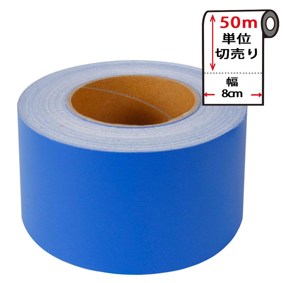 マスキングテープ 無地 幅広 【幅8cm×50m単位】 壁紙 シール 壁紙用マスキングテープ キッチン [ブルー] ソリッドカラー ビビッドカラー はがせる リメイクシート アクセントクロス ウォールステッカー 壁紙シール クロス 補修 DIY