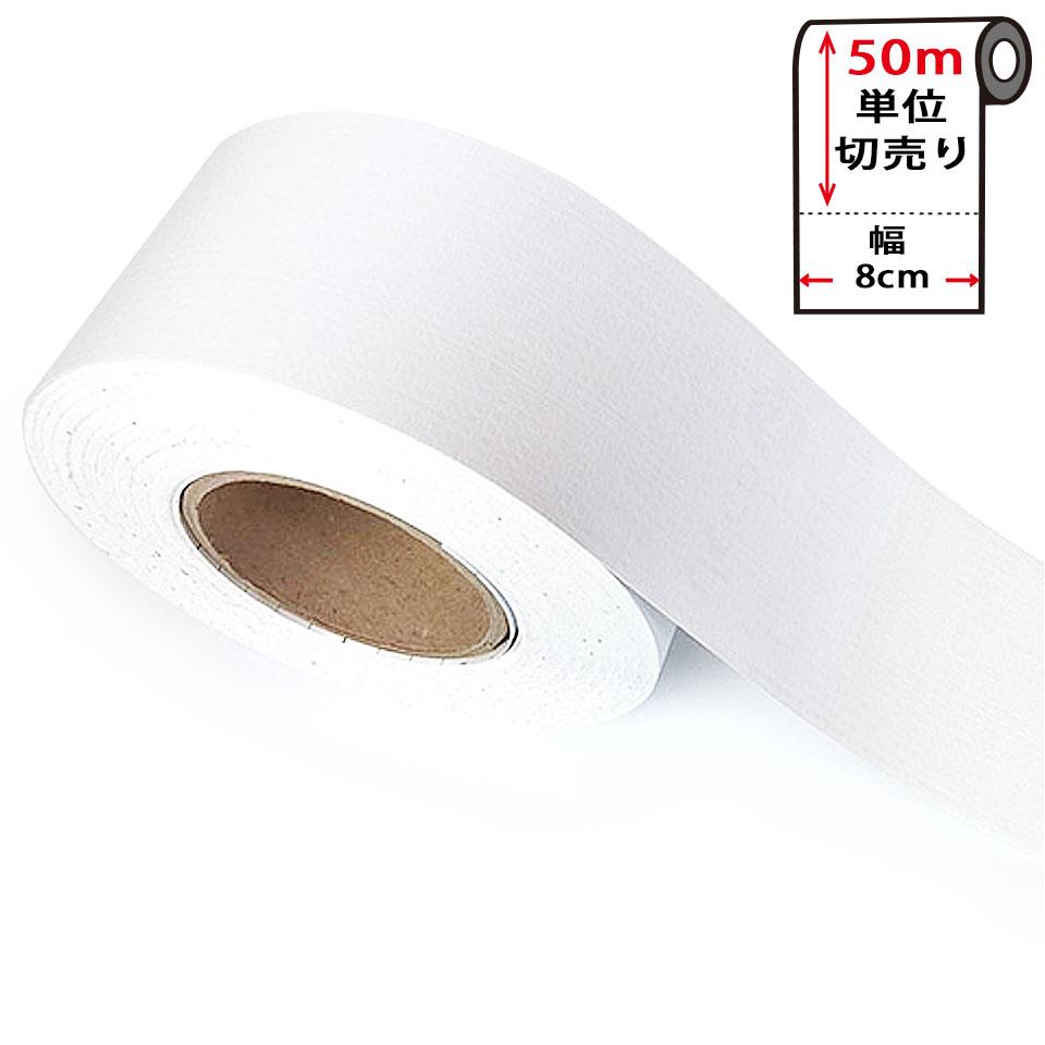 マスキングテープ 無地 幅広 【幅8cm×50m単位】 壁紙 シール 壁紙用マスキングテープ キッチン [ホワイト] パステルカラー エンボス調 はがせる リメイクシート アクセントクロス ウォールステッカー 壁紙シール クロス 補修 DIY