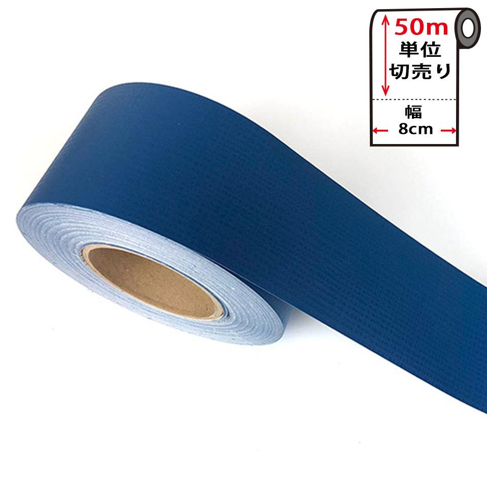 マスキングテープ 無地 幅広 【幅8cm×50m単位】 壁紙 シール 壁紙用マスキングテープ キッチン [ブルー] パステルカラー エンボス調 はがせる リメイクシート アクセントクロス ウォールステッカー 壁紙シール クロス 補修 DIY