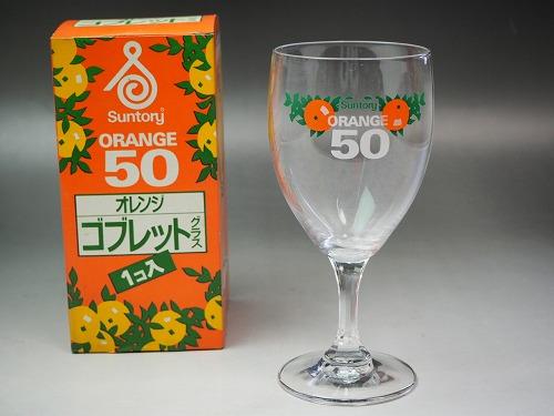 サントリーゴブレットグラス 0203 中古 昭和レトロ ガラス グラス コップ ノベルティ セール特別価格 vintage ※1個の販売価格です tableware antique JAPAN japanese 低廉 glassware