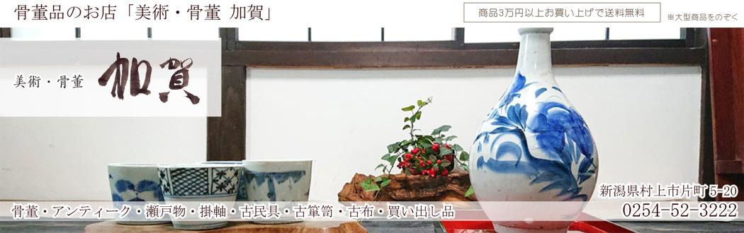 加賀美術店:骨董品・アンティークのお店 美術・骨董 加賀