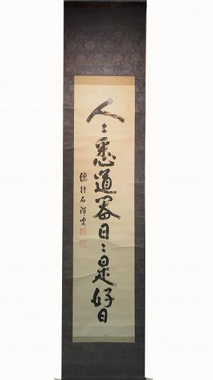 0214  書■掛け軸/紙もの/骨董【中古】
